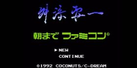 """Let's play with rare works NES software """"Yoichi Masuzoe NES until the morning,"""" but it is likely to rise"""