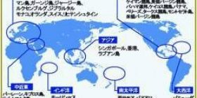 "Found to be the strongest country www funds hidden in tax havens is to surpass the middle United States and Japan, ""3300 trillion yen"""