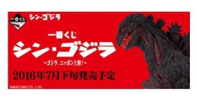 Ichiban kuji Singh Godzilla-Godzilla, the Japanese landed! -27 set (no last award) * per carton sale is no no