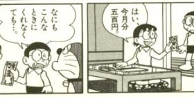 [Yes] image wwwwwwwwwwwwwwwwwwwwwwww you find fatal mistake in the original Doraemon