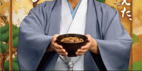 Kura Sushi, www become Ushidonburiya
