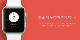 Apple to Hold New Year's Sale in Japan Starting January 2 – Mac Rumors