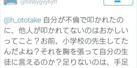 [Sad news] Otsubu, is refuted in Gian