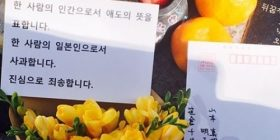 Busan girl image on the letter north ━━━━ of Japanese three of apology (° ∀ °) ━━━━ !!