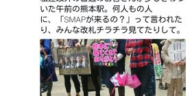 [Sad news] SMAP fan, to see us off the air SMAP at the station