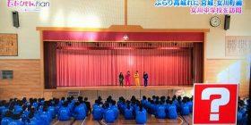 """National idol """"peach black"""" was surprise visit to Miyagi of junior high school result wwwwwwwwwwwwww"""