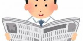 "It's new employees ""newspaper to boss read! I was told "". Which newspaper is recommended?"