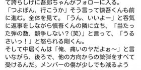 [Image] There wwwwwwww woman of SMAP fans in dangerous and topic in the Gachi