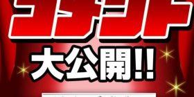 Terrible matter the name of the cartoonist Tatsuya Egawa motivated