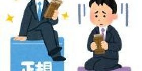 """Heizo Takenaka """"Let's policies get concerning the temporary staff cast out full-time on a large scale."""""""