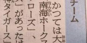 [Sad news] Asahi Shimbun, sell a fight to ORIX in Gachi