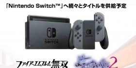 """Koeteku """"one after another supply schedule the title to the Nintendo Switch"""""""