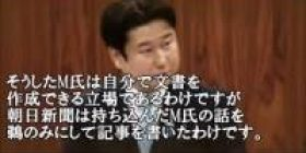 """[Kake] Wada members """"of brought documents Former ministry executives M"""", """"Asahi Shimbun wrote articles to swallow the story of Mr. M, what about as journalism."""""""