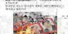 South Korean navy fleet, and violated → to land the Japan territorial waters referred to as a training declaration