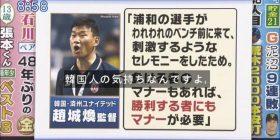 "Sunday Morning ""Urawa also bad that provoked the Jeju"""