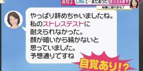 """[Sad news] Mayuko Toyota """"Yappa expected to quit that secretary. Face had been thought that Ne followed from dark (laughs)"""""""
