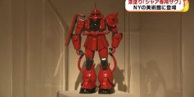 Char Zaku of plastic model of the lacquer will be on display at the NY Metropolitan Museum of Art