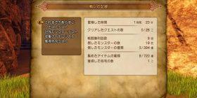 [Spoilers] PS4 version of Dragon Quest 11 WWWWWWWWWWWWW was degraded version