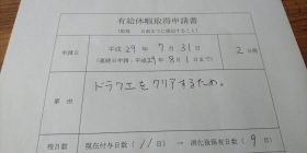 """[Sad news] boss's """"You exposed because w interesting that came Yukyu application I will rest for the Dragon Quest w"""""""
