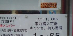 [Sad news] also canceled theater performances of NMB is a holiday because of the Sudo festival wwwwwwwwwwwwwww