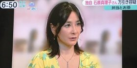 [Breaking] Mariko Ishihara, arrested for shoplifting