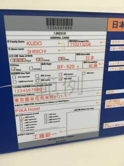 Writing of Taiwan immigration card is too detective Warota wwwwwwwwwww