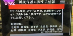 """Asahi Shimbun, """"North Korea's missile coverage of television stations have come up with a criticism of the"""" excess """""""""""