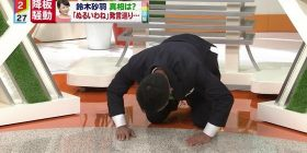 [Good news] Miyane, to prostrate