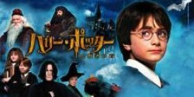 Story wwww too have strange place or something Harry Potter