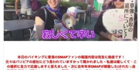 [Sad news] Fuji TV, SMAP fabricated reports the interview fans in true reverse of the answer → himself exposed on Twitter discovered wwwwwwwww