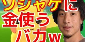 """Hiroyuki """"What is better to raise the consumption tax, because hard to tax evasion. Income tax, there is no sense to raise something corporate tax"""""""