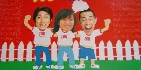 """Fuji TV """"if there is no fun and not a TV"""" → result → LGBT ridicule at Fuji special number to some sponsors step down, President apology"""