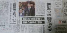 Asahi Shimbun, living a different world line.