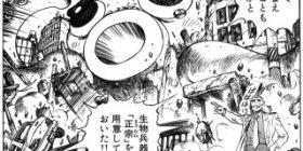 "[Sad news] Yuriko-chan ""four days the CO2 emissions of Tokyo to 0"""