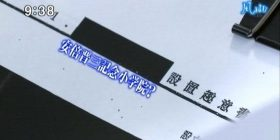 "[Sad news] Asahi Shimbun ""in this black or you enter Te"" Abe Memorial Elementary School ""!"" → ""I took Machigo Sorry I"""