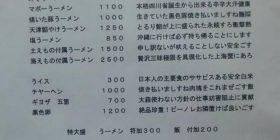 """彡 (°) (°) """"I do not know Japanese braze open in Japan Chinese restaurant!"""""""