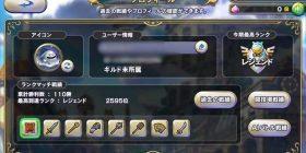 Dragon Quest rival's some questions I'm Legend rank?