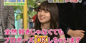 """[Good news] Asuka Saito, """"may not not like at all will be OK when you are marriage proposal …"""" Wai """""""""""