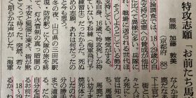 "[Sad news] 88-year-old (unemployed, Kyoto Prefecture) ""young generation to be sent to the battlefield is the Liberal Democratic Party support. Chill is. That's you guys fool"""