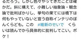 [Sad news] Keisuke Honda's, mind you become a politician laden wwwwwwwwwwww