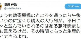 """Fuji TV Shinji Fukuhara of news bureau Media Directors General """"(people lined up matrix to buy lottery) can be more productive things in that time,"""" ← you, king"""