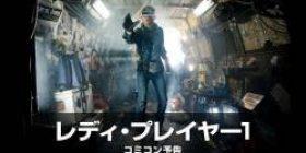 [God] movie Spielberg New trailer is super Atsu wwwwwwwwwwwwww
