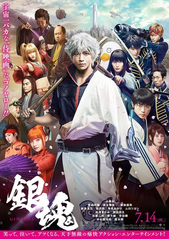 "[Sad news] Gintama author ""(income of movie) Most gold is entering the dingy unscrupulous companies such as Shueisha"""