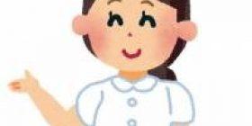 I'd like to hear LINE hospitalized destination of nurses