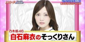 [Sad news] Nogizaka46 appeared in public as a look-alike of Mai Shiraishi was cute than himself apple …