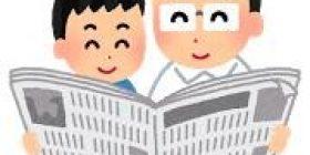 [Sad news] Fukui newspaper, issued a different world line newspaper.
