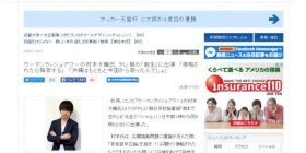 """[Sad news] Woman Muramoto """"Okinawa that took from China"""" remarks, inadvertently China will be reported"""