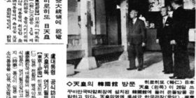 The reason that is a Korean I oppose the emperor visit to Korea