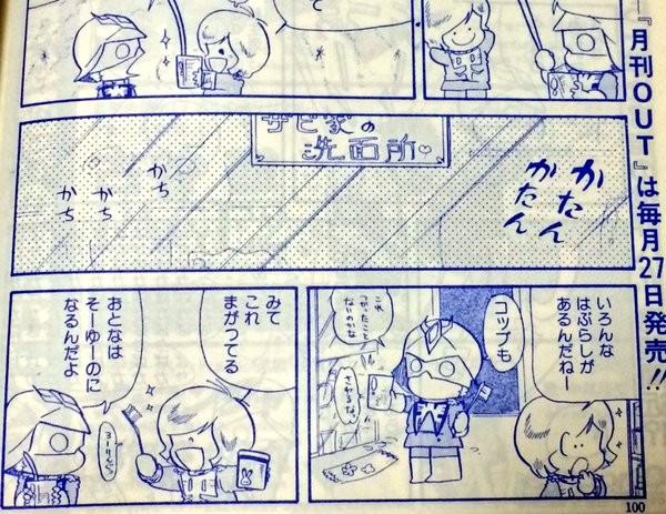 [Gundam] maneuver warfare cat Nyandamu.
