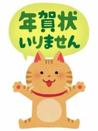 """Ordinary people """"want to quit New Year's card"""" deliveryman """"I want to quit New Year's card"""" postal employees """"want to quit New Year's card."""""""